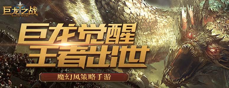 新年将到,《巨龙之战》新年福利活动值得期待!