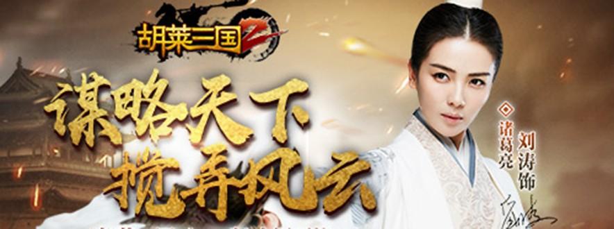 烧脑巨作 《胡莱三国2》TV版大屏开战!