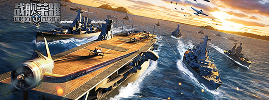 《战舰荣耀》辽宁舰登场 中国红涂装惊艳来袭