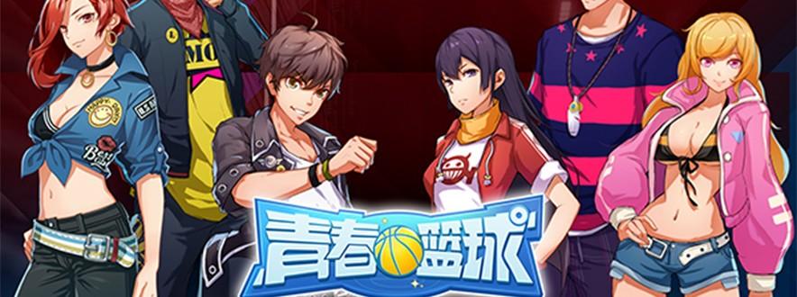 轻松组队带妹打球,《青春篮球》全新匹配赛即将上线